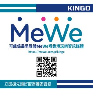KINGO mewe