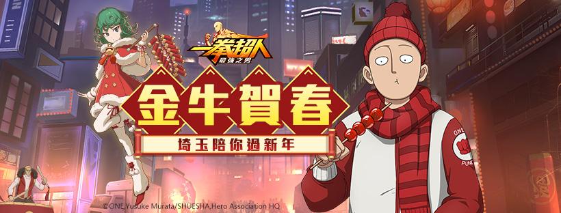 【GAMENOW新聞稿用圖01】《一拳超人:最強之男》繁中版全新農曆春節企劃 2 月 8 日起陸續登場!