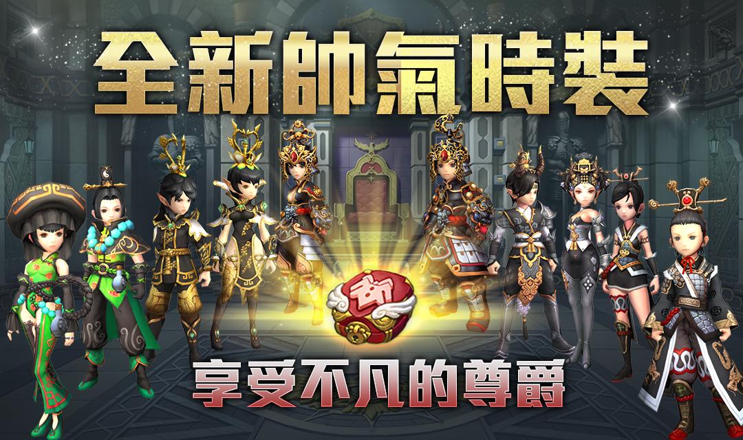 01《龍之谷:新世界》首度改版, ????????