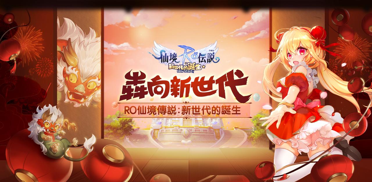 1. 春節遇上情人節,《RO仙境傳說:新世代的誕生》新春版本更新重磅上線