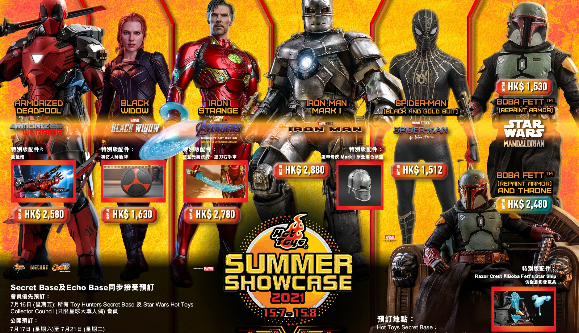 Hot Toys Special Items