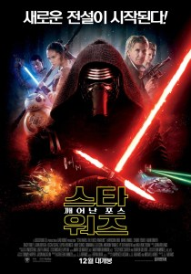 star_wars_episode_vii__the_force_awakens_ver11_xlg