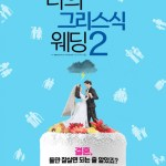 my_big_fat_greek_wedding_two_ver2