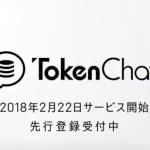 トークンチャット(TokenChat)のICO