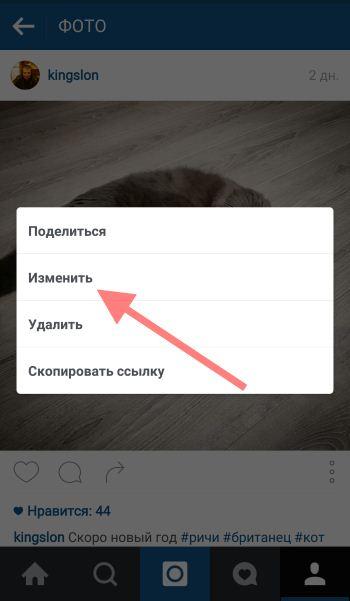 Как изменить описание фото в Instagram KINGSLON