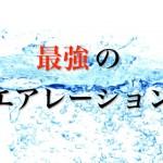 もっとも効果的なエアレーション 酸素を水中に溶け込ませる