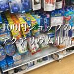 100円ショップのアクアリウムグッズ