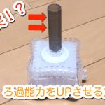 投げ込み式フィルターに煙突をつけると水流がUP