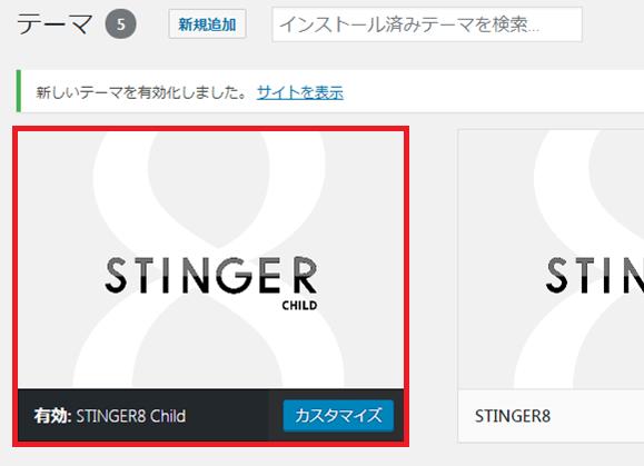 STINGER8のダウンロード8