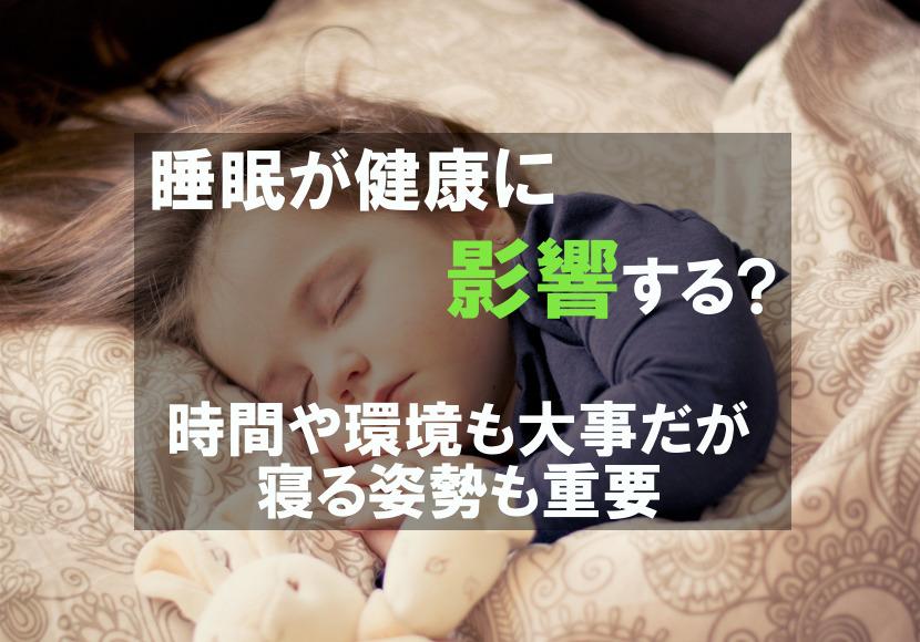 睡眠が健康に影響する?睡眠時間や環境も大事だが寝る姿勢も重要!