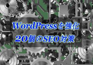 SEOでワードプレスを強化する画像