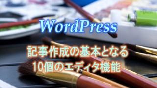 ワードプレスのエディタ機能の画像
