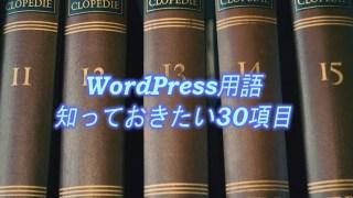ワードプレス用語の意味の画像