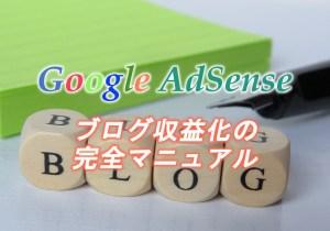 アドセンスでブログを収益化する画像
