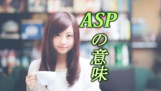 ASPの意味を理解する女性の画像