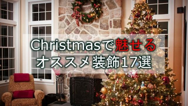 クリスマスに魅せる装飾の画像
