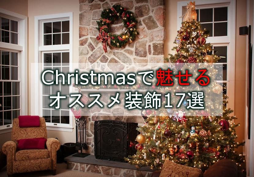 クリスマスに魅せる装飾