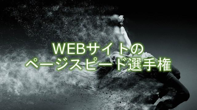 WEBサイトのページスピード選手権