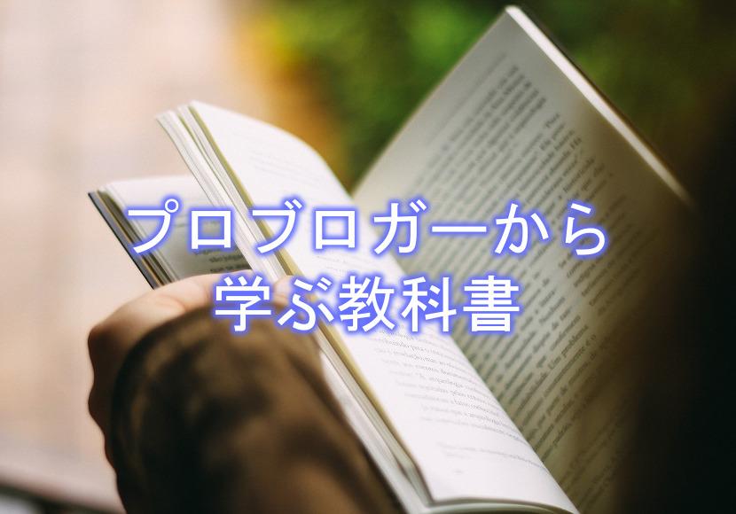 プロブロガーから学ぶ教科書