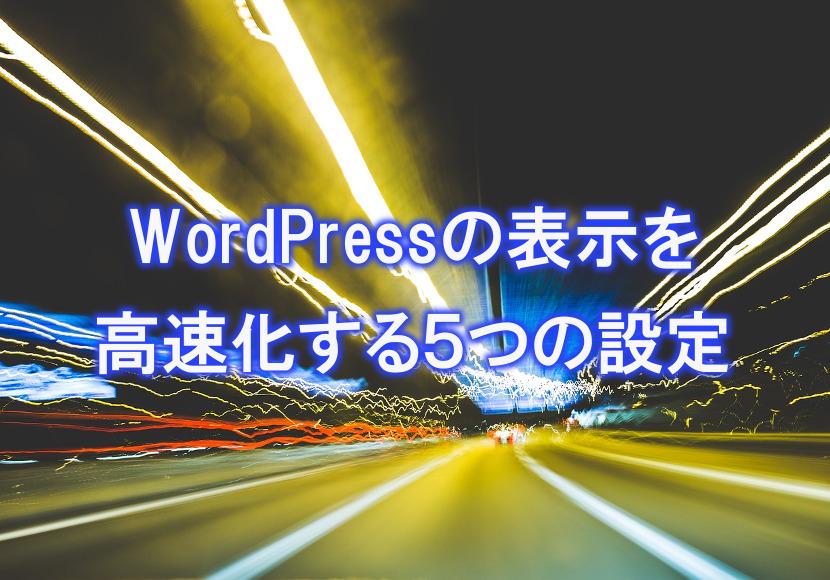 ワードプレスを高速表示