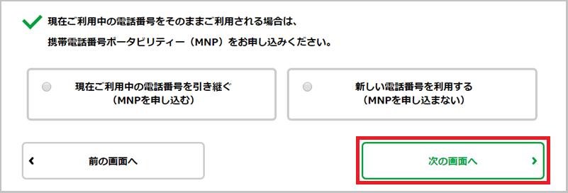 mineoの申し込み手順7
