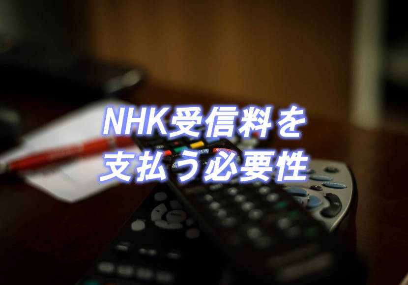 NHKの受信料