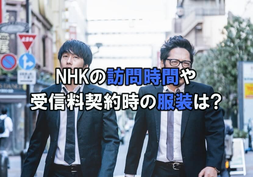 Nhkの訪問時間や受信料契約時の服装は タブレットを持った職員は きにぶろぐ Com