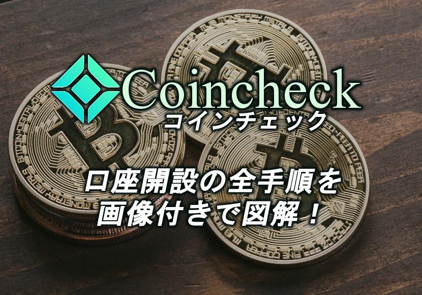 口座 コイン 開設 チェック