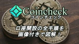 coincheck口座開設の全手順を画像付きで図解