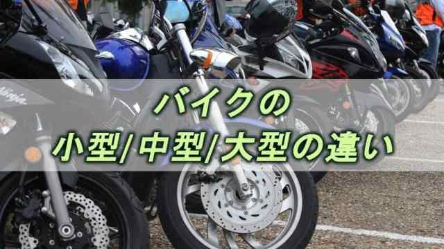 バイクの小型と中型と大型の違い