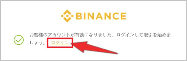 Binanceのアカウント登録と口座開設の手順7