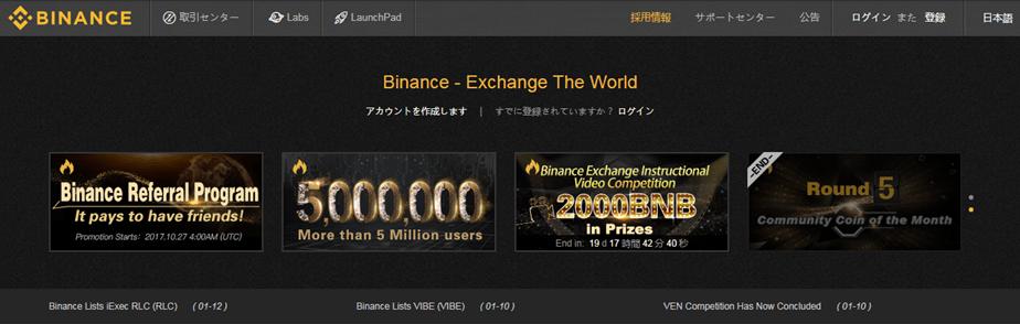 Binanceの公式ページ