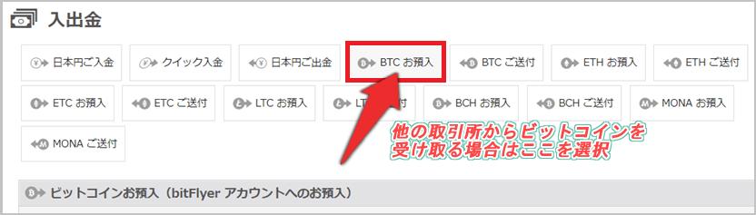 bitFlyerでコインを受け取る方法1