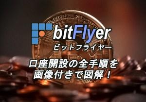 bitFlyer口座開設の全手順を画像付きで図解