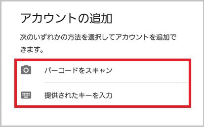 Google認証アプリの設定2