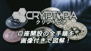 Cryptopia(クリプトピア)口座開設を画像付きで図解!
