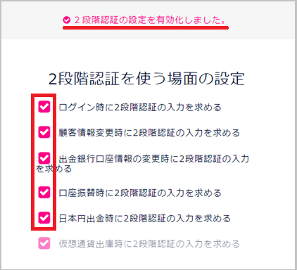 DMMBitcoinの2段階認証設定5