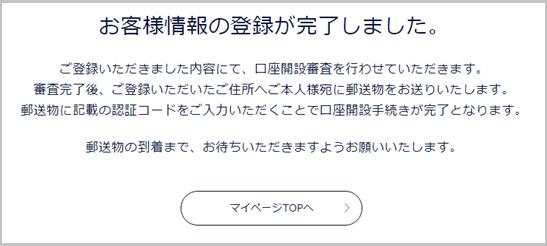 DMMBitcoinの口座開設手順11