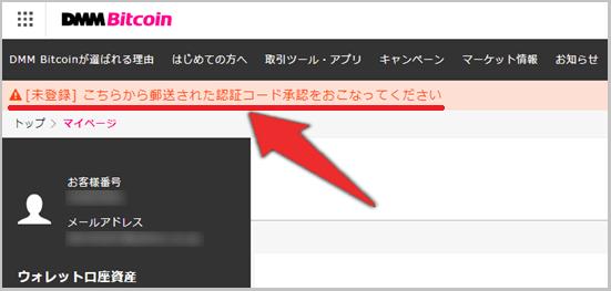 DMMBitcoinの口座開設手順12