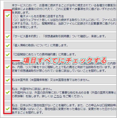 DMMBitcoinの口座開設手順3