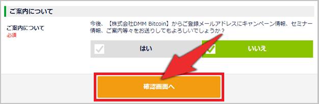 DMMBitcoinの口座開設手順5