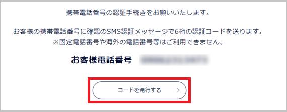 DMMBitcoinの口座開設手順9