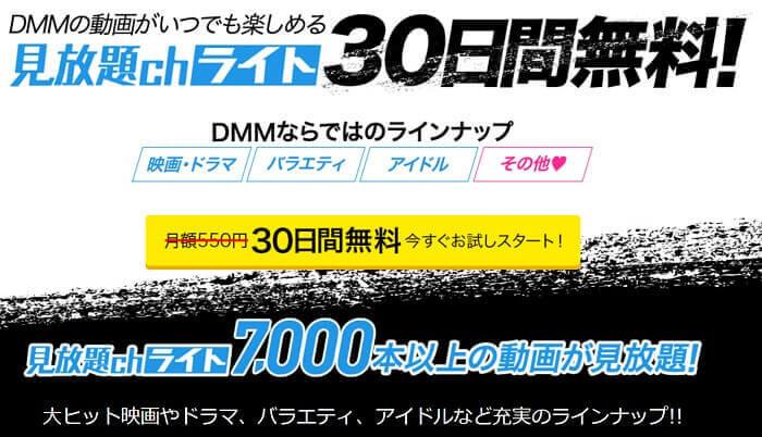 DMM 見放題chライトの公式ページ