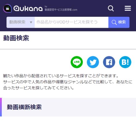 aukana(アウカナ)の動画横断検索