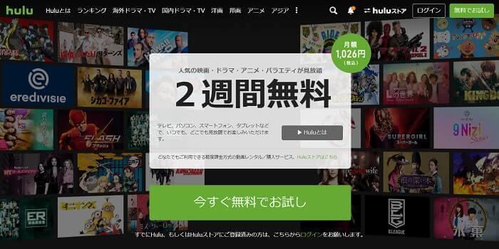 Huluの公式ページ