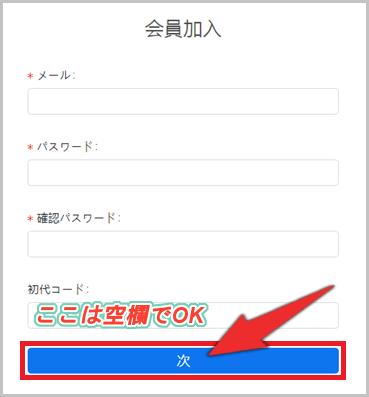 Kucoinアカウント登録と口座開設の手順2