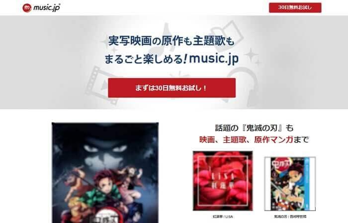 music.jpの特設ページ