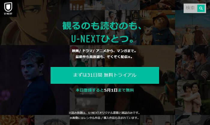 U-NEXTの公式ページ