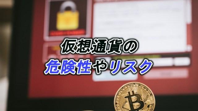 仮想通貨の危険性やリスク
