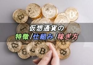 仮想通貨の特徴や仕組みと稼ぎ方